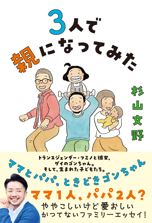 「3人で親になってみた ママとパパ、ときどきゴンちゃん」(毎日新聞出版)