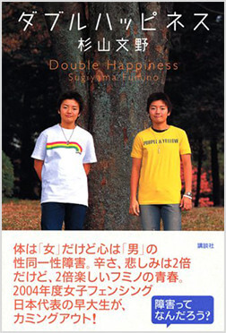 ダブルハッピネス (講談社)