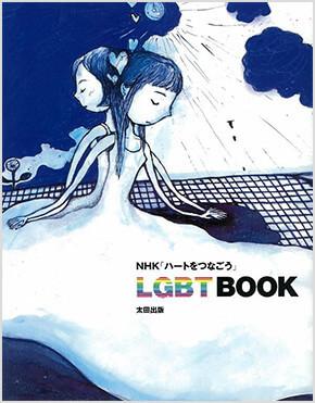 NHK「ハートをつなごう」 LGBT BOOK (太田出版)